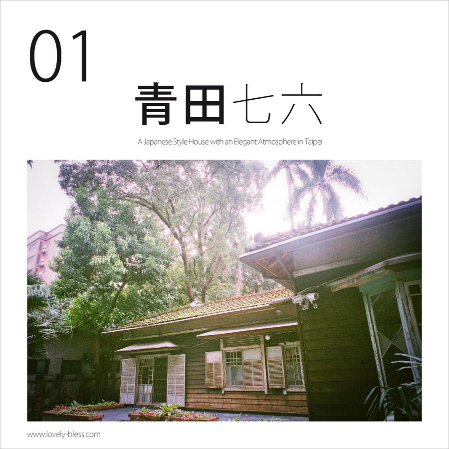 A Japanese Style House │青田七六